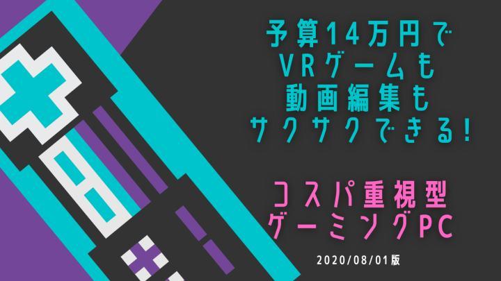 予算14万円でVRゲームも動画編集もできる! コスパ重視型ゲーミングPC