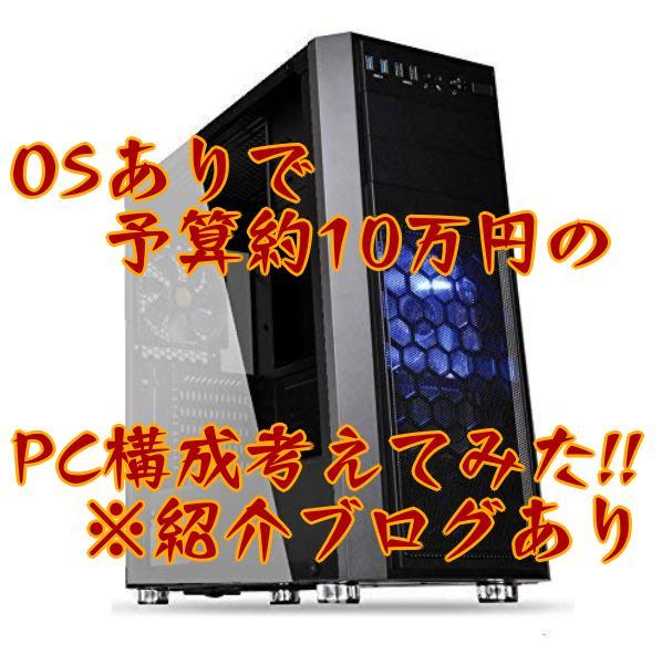 OSありで予算約10万円でそこそこゲームもできるPC