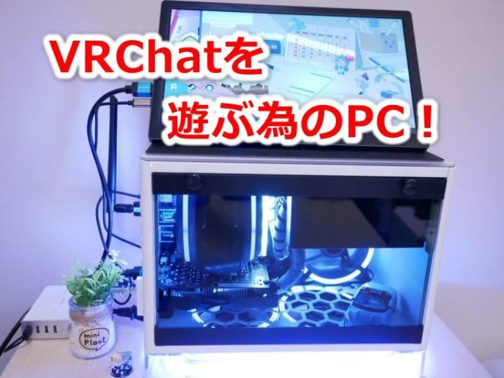 予算9万円で組めるVRC(VRモード)が動く自作PC構成。