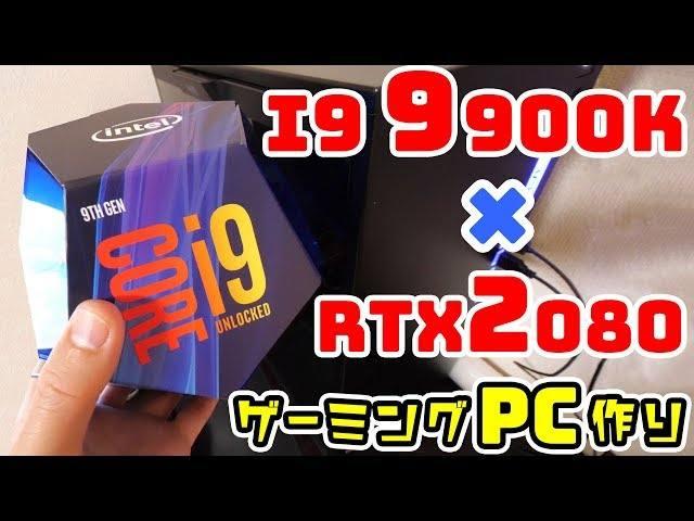 カズさんのi9-9900K、RTX2080を使った自作PC構成を見積もってみた!