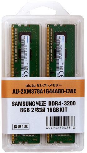 アユート セレクトメモリー AU-2XM378A1G44AB0-CWE [DDR4 PC4-25600 8GB 2枚組]