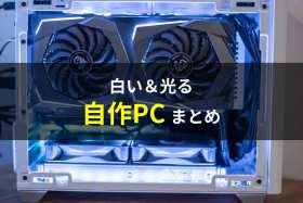 【2021年PCまとめ】白い&光る自作PCまとめ