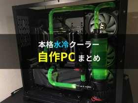 【2021年のPCまとめ】水冷クーラー搭載の自作PCをまとめてみた!