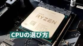 自作PC初心者必見!|CPUの選び方・AMD・Intelを徹底比較