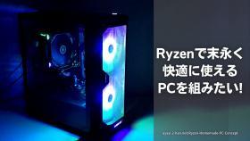 Ryzenで末永く快適に使えるPCを組みたい!