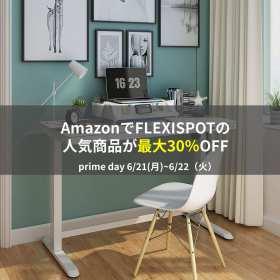 【最大30%OFF】AmazonでFLEXISPOTの人気商品が最大30%安く買えます!