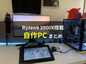 【2021年のPCまとめ】Ryzen9 3900X搭載の自作PCをまとめてみた!自作パソコン