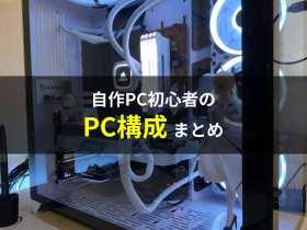 自作pc初心者のPCまとめ!みんなが組み立てた初めての自作PCはどんな感じ?