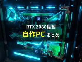 【2021年のPCまとめ】rtx 2080搭載の自作PCをまとめてみた!人気GPUと構成