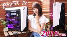 Youtuberせろりんねさんのメイン自作PC構成 #0