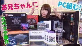 Youtuberせろりんねさんの予算27万円自作PC(PUBGがしたい兄のために作ったゲーミングPC)