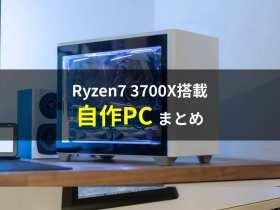 【2021年のPCまとめ】ryzen 7 3700x搭載の自作PCをまとめてみた!人気CPUと構成