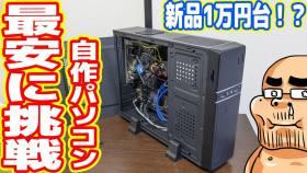 Youtube 吉田製作所の最安パーツで自作PCを作ってみた!の構成リスト(極限まで値段を抑えてPC構成)