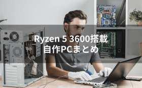 【2021年のPCまとめ】ryzen5 3600搭載の自作PCをまとめてみた!