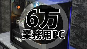 6万円台業務用テレワークPC #0