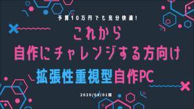 予算10万円でも充分快適! これから自作にチャレンジする方向けの拡張性重視型自作PC #0