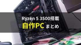 【2021年のPCまとめ】ryzen 5 3500搭載の自作PCをまとめてみた!人気CPUと構成