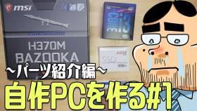 吉田製作所Core i3-8100使用の高コスパPC(グラボなし)