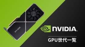 Nvidia GPU世代一覧