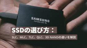 SSDの選び方:SLC、MLC、TLC、QLC、3D NANDの違いを解説