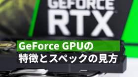 GeForce(NVIDIA)GPUのスペック見方を徹底分析!