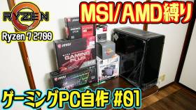 Youtube 吉田製作所のMSI/AMD縛りゲーミングPC #0